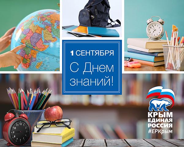 Единороссы поздравили юных крымчан с Днем знаний
