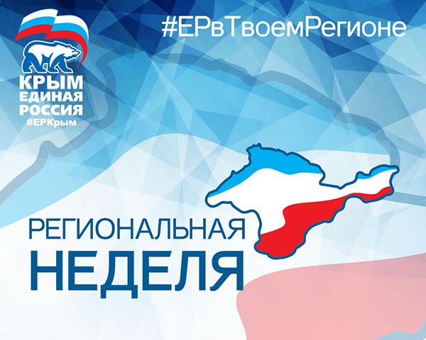 Депутаты «Единой России» на региональной неделе обсудят бюджет и встретятся с участниками ВФМС