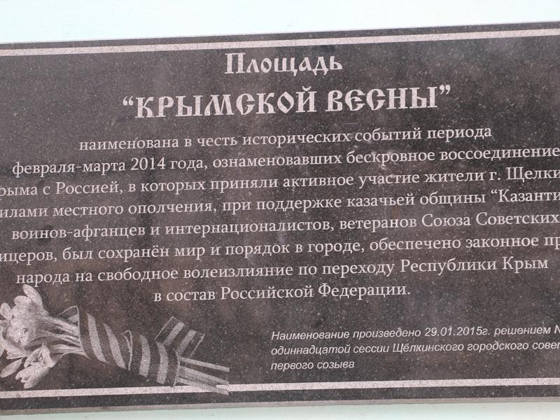 стихи о крымской весне 2014 года того, оно прекрасно